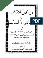 رياض الألباب  في رياض الحساب.pdf
