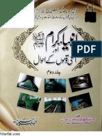Ahwal'e Aqwam (Vol.2) [Urdu]