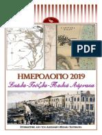 2019 calendar - Scala-Touzla-Old Larnaca (Greek)