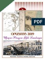 2019 calendar - Scala-Touzla-Old Larnaca (Armenian)