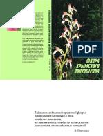 Yena Flora Crimea.pdf