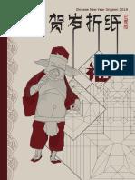 Chinese New Year Origami 2019(1)
