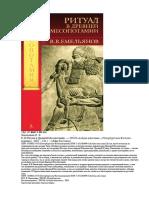 365286_4BE0B_emelyanov_v_v_ritual_v_drevney_mesopotamii.pdf