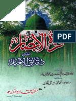Qurat'ul-Absar [Urdu]