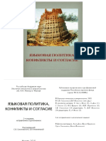 LangPolicy.pdf