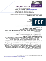 "2019-01-05 State of Israel v Munir Barhoum  (801-07-16)  in the J-M Traffic Court – Request to Inspect // מדינת ישראל נ מוניר ברהום ת""ד (801-07-16) בבית המשפט לענייני תעבורה י-ם – בקשה לעיון"