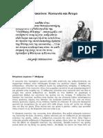 Μπακούνιν- Κοινωνία και Άτομο.pdf