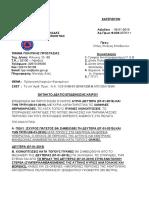 Λήψη Μέτρων - ΕΚΤΑΚΤΟ (06!01!2019) ΑΚΡΙΒΕΣ_signed