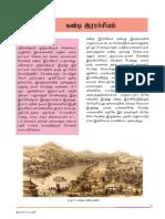grade 8 chapter 2 sri lanka history