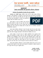 BJP_UP_News_02_______07_Jan_2019