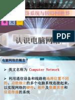 Module 1 Chapter 1 认识电脑网络