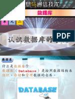 Module 2 Chapter 2 认识数据库的系统