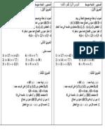 dzexams-2am-mathematiques-t2-20180-63922.pdf