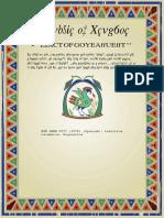 Inen 297 Ladrillos Ceramicos Requisitos