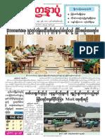 Yadanarpon Daily 8-1-2019
