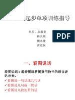 M3 作文起步单项训练指导(1).pptx