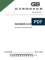 GB/T polyurea coating