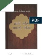 Japji Sahib Sukhmani Sahib