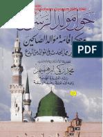 حول مولد سيدنا رسول الله و حكم الاحتفال به للشيخ محمد زكي إبراهيم