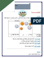 اختبار-السداسي-1-س2-رياضيات-عدد2