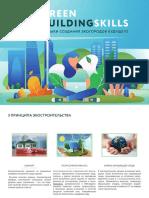 Green Building Skills_навыки Создания Эко-городов Будущего Final