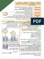 مذكرة حول دافعة ارخميدس للسنة الرابعة متوسط.pdf