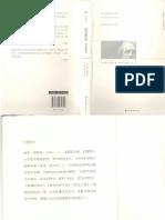 【朗西埃】词语的肉身,西北大学出版社
