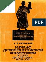 Lukyanov 913 917 - Nachalo Drevnekitayskoy Filosofii I Tszin Dao de Tszin Lun Yuy -1994