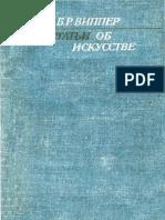 Vipper-Stati-ob-iskusstve-1970.pdf