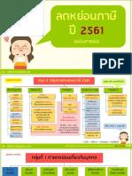 ลดหย่อนภาษีปี 2561. อัพเดท 051261 pdf.pdf