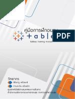 Tableau Manual v20180124