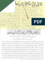 ISLAM-Pakistan-KAY-DUSHMAN 10159