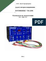 Motorherz Regulator Tester VR-2200 Rus