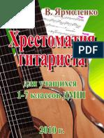 Khrestomatia_gitarista_dlya_uchaschikhsya_1-7_klassov.pdf