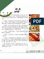 45_PeiMei_[培梅经典川浙菜].傅培梅.扫描版
