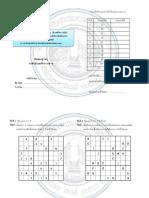 กิจกรรม.pdf