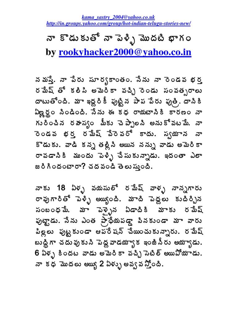 Amma koduku stories  Mom Rasaleelalu - Desi - Read Indian