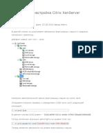 Установка и Настройка Citrix XenServer Часть 4