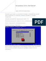 Установка и Настройка Citrix XenServer Часть 1