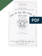 1. Steek Sri Dasam Granth Sahib Ji (Ang 1 - 280)
