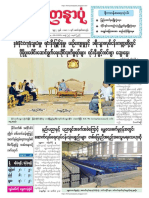 Yadanarpon Daily 10-1-19 Ilovepdf Compressed