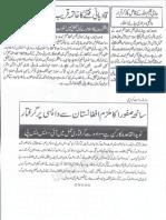 ISLAM-Pakistan-KAY-DUSHMAN 10174