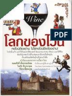 โลกของไวน์