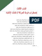 pdfالباب الثالث