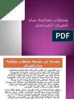 الرصد والقياس لنوعية البيئة .pdf