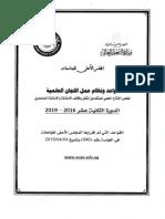 promotion.pdf