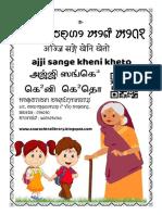 Ajji Sange Kheni Kheto_Saurashtram