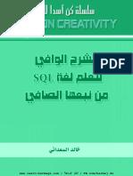 كتاب الشرح الوافي لتعلم لغة SQL من نبعها الصافي.pdf