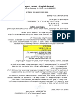2019-01-10 State of Israel v Munir Barhoum  (39879-07-18)  in the Jerusalem District Court – Request (No ) for rendering a decision on Request to Inspect // מדינת ישראל נ מוניר ברהום  (39879-07-18) בבית המשפט המחוזי ירושלים – בקשה  (מס' )  למתן החלטה על בקשה לעיון