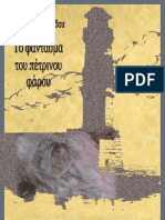To.fadasma.toy.Petrinoy.faroy Downloaded From eBooks4Greeks.gr